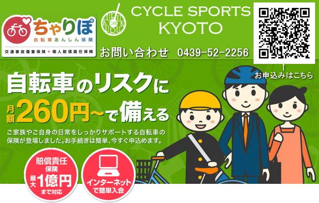 自転車の 自転車 保証書 : 自転車あんしん保険 ちゃりぽ